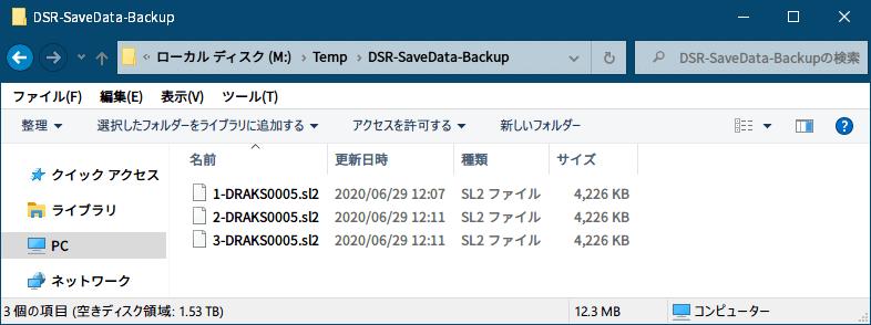PC ゲーム DARK SOULS REMASTERED(ダークソウル リマスタード)のセーブデータを自動的にバックアップする方法、DS1-backup-tool.vbs を編集することで指定した別のフォルダにセーブデータを自動的にバックアップが可能
