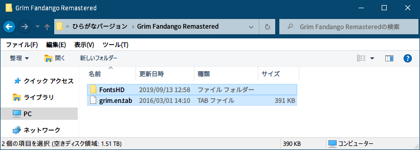 PC ゲーム Grim Fandango Remastered 日本語化メモ、PC ゲーム Grim Fandango Remastered 日本語化手順、Grim Fandango Remastered ひらがな化手順(Steam・GOG・Humble DRM-Free 共通)、グリムファンダンゴ日本語化ファイル2019.09.14 のひらがなバージョンフォルダにある FontsHD フォルダと grim.en.tab ファイルをコピー
