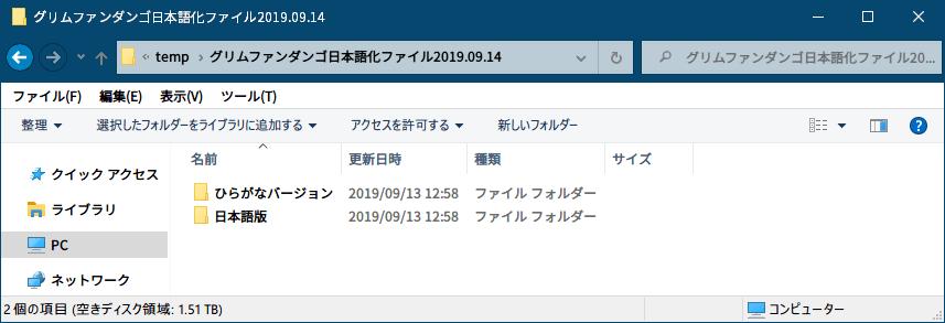 PC ゲーム Grim Fandango Remastered 日本語化メモ、PC ゲーム Grim Fandango Remastered 日本語化情報、グリムファンダンゴ日本語化ファイル2019.09.14.zip をダウンロードして展開・解凍、ひらがなバージョンフォルダと日本語版フォルダ