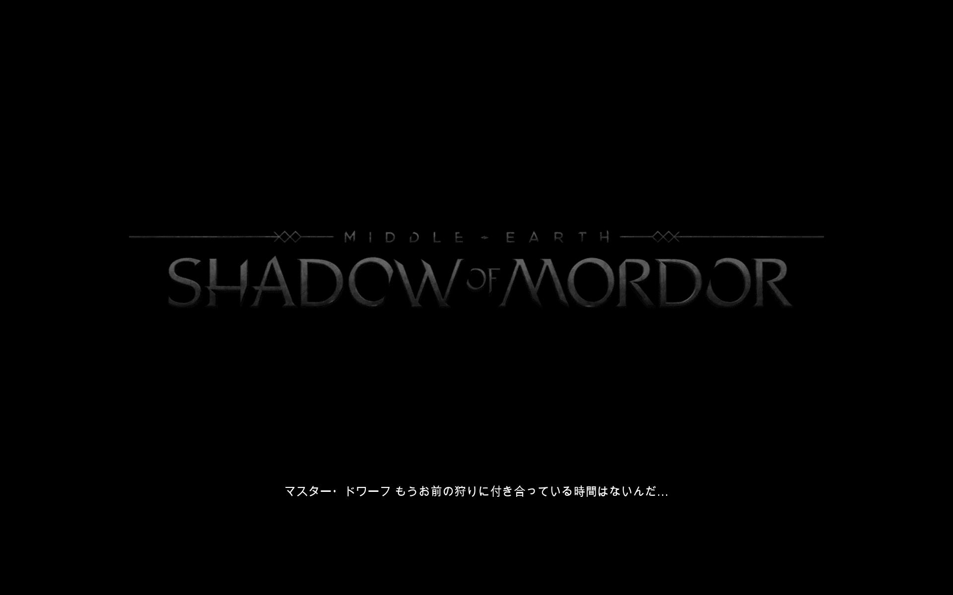PC ゲーム Middle-earth: Shadow of Mordor GOTY 日本語化とフォント変更方法と DLC The Bright Lord(明王)で日本語を表示する方法、PC ゲーム Middle-earth: Shadow of Mordor GOTY - DLC Lord of the Hunt(狩りの王)オープニングタイトルロゴ表示修正方法、日本語翻訳ファイル globalresources_en.embb 修正後、日本語環境で DLC Lord of the Hunt(狩りの王)ゲーム開始時のオープニングタイトルロゴが正常に表示したスクリーンショット
