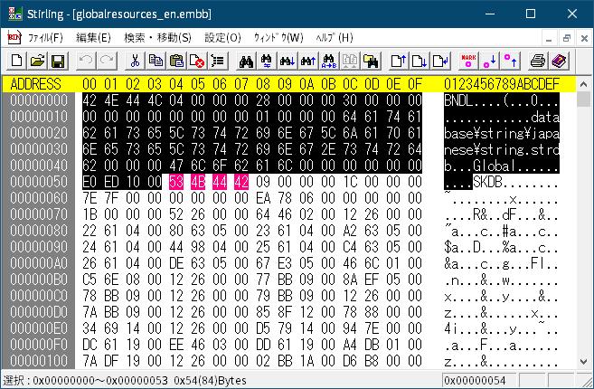 PC ゲーム Middle-earth: Shadow of Mordor GOTY 日本語化とフォント変更方法と DLC The Bright Lord(明王)で日本語を表示する方法、PC ゲーム Middle-earth: Shadow of Mordor GOTY 翻訳ファイル編集方法、翻訳ファイル編集方法 2 : 翻訳テキストデータエクスポート・インポート、ゲームインストール先フォルダ ShadowOfMordor に配置した jp\globalbundles フォルダにある globalresources_ja.embb からリネームした日本語翻訳ファイル globalresources_en.embb をバイナリエディタで開く、ファイル先頭 BNDL から始まる 80バイト+4バイト(ASCII 文字列 SKDB から最後までの翻訳データサイズのリトルエンディアン)と、SKDB から最後までが翻訳データ領域