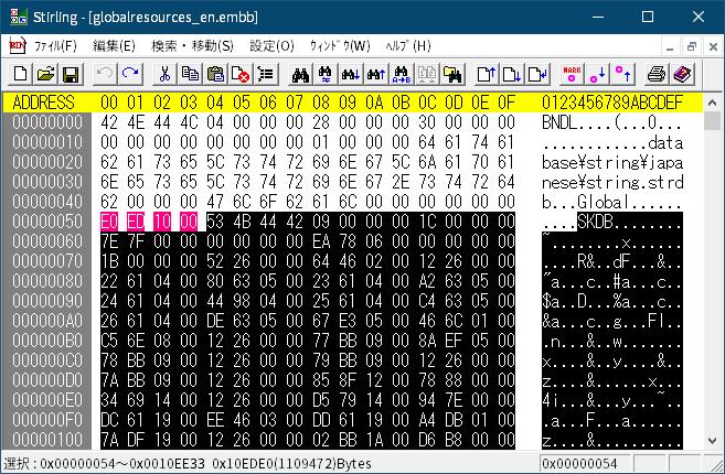 PC ゲーム Middle-earth: Shadow of Mordor GOTY 日本語化とフォント変更方法と DLC The Bright Lord(明王)で日本語を表示する方法、PC ゲーム Middle-earth: Shadow of Mordor GOTY 翻訳ファイル編集方法、翻訳ファイル編集方法 2 : 翻訳テキストデータエクスポート・インポート、ゲームインストール先フォルダ ShadowOfMordor に配置した jp\globalbundles フォルダにある globalresources_ja.embb からリネームした日本語翻訳ファイル globalresources_en.embb をバイナリエディタで開く、ASCII 文字列 SKDB から最後までの翻訳データサイズ 0x10EDE0(1109472バイト)をリトルエンディアンで E0 ED 10 00 となり、アドレス 0x50~0x53 の E0 ED 10 00 と一致