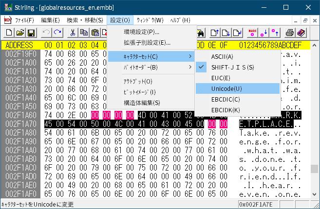 PC ゲーム Middle-earth: Shadow of Mordor GOTY 日本語化とフォント変更方法と DLC The Bright Lord(明王)で日本語を表示する方法、PC ゲーム Middle-earth: Shadow of Mordor GOTY 翻訳ファイル編集方法、翻訳ファイル編集方法 1 : 翻訳ファイル - バイナリデータ直接書き換え、バイナリエディタ Stirling で ASCII 文字列から文字検索をする場合はメニューの設定 → キャラクターセット → Unicode に変更