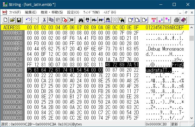 PC ゲーム Middle-earth: Shadow of Mordor GOTY 日本語化とフォント変更方法と DLC The Bright Lord(明王)で日本語を表示する方法、PC ゲーム Middle-earth: Shadow of Mordor GOTY 日本語化手順、手順 2 : Shadow of Mordor インストール先フォルダに日本語翻訳ファイル・フォントファイル配置&設定、ゲームインストール先フォルダ ShadowOfMordor に配置した jp\interface\bundles\gfx フォルダにあるリネーム(japanese → latin に名前変更)した font_latin.embb をバイナリエディタで開き、バイナリデータ 41 72 69 61 6C 20 55 6E 69 63 6F 64 65 20 4D 53 から 46 72 69 7A 51 75 61 64 72 61 74 61 54 54 00 00 に書き換え(Arial Unicode MS → FrizQuadrataTT、残りは 16進数データ 00 データで埋める)