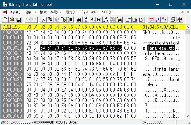 PC ゲーム Middle-earth: Shadow of Mordor GOTY 日本語化とフォント変更方法と DLC The Bright Lord(明王)で日本語を表示する方法、PC ゲーム Middle-earth: Shadow of Mordor GOTY 日本語化手順、手順 2 : Shadow of Mordor インストール先フォルダに日本語翻訳ファイル・フォントファイル配置&設定、ゲームインストール先フォルダ ShadowOfMordor に配置した jp\interface\bundles\gfx フォルダにあるリネーム(japanese → latin に名前変更)した font_latin.embb をバイナリエディタで開き、バイナリデータ 6A 61 70 61 6E 65 73 65 2E 67 66 78 から 6C 61 74 69 6E 2E 67 66 78 00 00 00 に書き換え(font_japanese.embb → font_latin.embb、残りは 16進数データ 00 データで埋める)