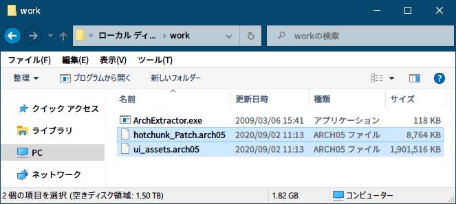 PC ゲーム Middle-earth: Shadow of Mordor GOTY 日本語化とフォント変更方法と DLC The Bright Lord(明王)で日本語を表示する方法、PC ゲーム Middle-earth: Shadow of Mordor GOTY 日本語化手順、手順 1-A : ArchExtractor を使って arch01 ファイルをアンパック、ゲームインストール先 ShadowOfMordor フォルダにある hotchunk_Patch.arch05 と ui_assets.arch05 ファイルをコピー(global.arch05 は不要)、コピーした hotchunk_Patch.arch05 と ui_assets.arch05 ファイルを作業用フォルダに配置(元の hotchunk_Patch.arch05 と ui_assets.arch05 ファイルは移動させないこと)