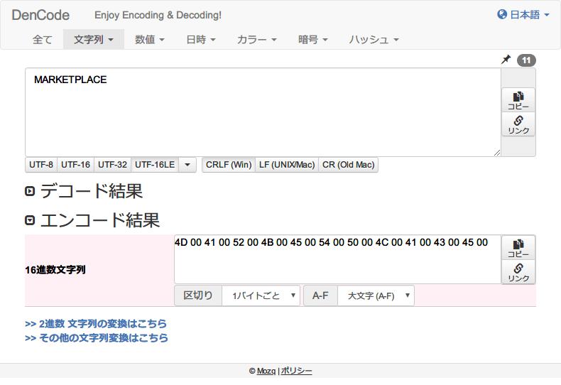 PC ゲーム Middle-earth: Shadow of Mordor GOTY 日本語化とフォント変更方法と DLC The Bright Lord(明王)で日本語を表示する方法、PC ゲーム Middle-earth: Shadow of Mordor GOTY 翻訳ファイル編集方法、翻訳ファイル編集方法 1 : 翻訳ファイル - バイナリデータ直接書き換え、ゲームタイトルメニューにある MARKETPLACE の文字を書き換え、オンラインエンコード&デコードツール DenCode で MARKETPLACE を検索用として 16進数文字列にエンコード