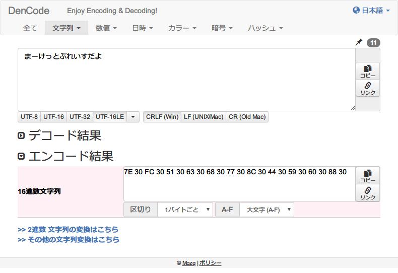 PC ゲーム Middle-earth: Shadow of Mordor GOTY 日本語化とフォント変更方法と DLC The Bright Lord(明王)で日本語を表示する方法、PC ゲーム Middle-earth: Shadow of Mordor GOTY 翻訳ファイル編集方法、翻訳ファイル編集方法 1 : 翻訳ファイル - バイナリデータ直接書き換え、オンラインエンコード&デコードツール DenCode で MARKETPLACE と同じ文字数かそれ以下の文字数で書き換えたい文字を入力して エンコード用に表示された 16進数文字列コピー
