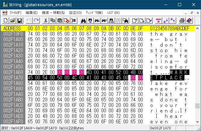 PC ゲーム Middle-earth: Shadow of Mordor GOTY 日本語化とフォント変更方法と DLC The Bright Lord(明王)で日本語を表示する方法、PC ゲーム Middle-earth: Shadow of Mordor GOTY 翻訳ファイル編集方法、翻訳ファイル編集方法 1 : 翻訳ファイル - バイナリデータ直接書き換え、バイナリエディタで開いた globalresources_en.embb をバイナリエディタの検索機能で、(バイナリエディタ Stirling の場合)16進数データか文字列で MARKETPLACE を検索、16進数データの前後にある 00 00 または 00 00 00 00 がテキストデータの区切りデータの模様