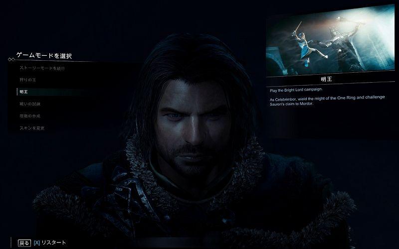 PC ゲーム Middle-earth: Shadow of Mordor GOTY 日本語化とフォント変更方法と DLC The Bright Lord(明王)で日本語を表示する方法、PC ゲーム Middle-earth: Shadow of Mordor GOTY - 日本語環境で DLC The Bright Lord(明王) 英語・日本語表示方法、日本語化環境で DLC The Bright Lord(明王)英語テキスト表示スクリーンショット