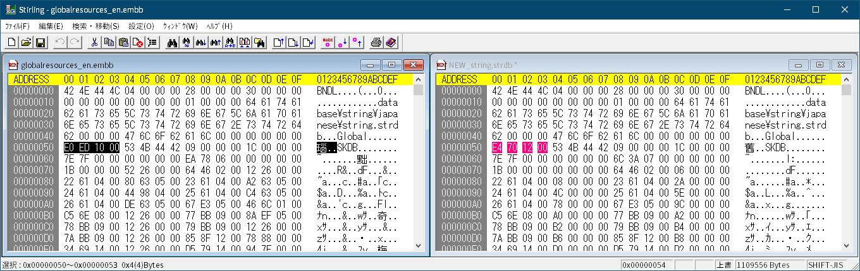 PC ゲーム Middle-earth: Shadow of Mordor GOTY 日本語化とフォント変更方法と DLC The Bright Lord(明王)で日本語を表示する方法、PC ゲーム Middle-earth: Shadow of Mordor GOTY 翻訳ファイル編集方法、翻訳ファイル編集方法 2 : 翻訳テキストデータエクスポート・インポート、Shadow of Mordor TextTools の shadowofmordor_export.exe で string.strdb からエクスポートした string.strdb.txt をテキストエディタで開いて編集、テキスト編集後は文字コード Unicode(UTF-16LE)、改行 CR+LF、BOM 付きで保存、Shadow of Mordor TextTools の shadowofmordor_import.exe を起動してテキストエディタで編集した string.strdb.txt をインポート、数十秒後 string.strdb.txt と同じフォルダ内に NEW_string.strdb ファイルを生成、日本語翻訳ファイル globalresources_en.embb をバイナリエディタで開きファイル先頭 84バイトバイナリデータをコピー、NEW_string.strdb ファイル先頭に globalresources_en.embb からコピーした 84バイトバイナリデータを挿入後、NEW_string.strdb ファイルの ASCII 文字列 SKDB から最後までの翻訳データサイズ 0x1270E4 をリトルエンディアンで E4 70 12 00 に並び替え、アドレス 0x50~0x53 のバイナリデータを E4 70 12 00 に書き換えて保存