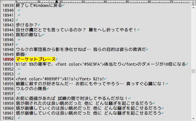 PC ゲーム Middle-earth: Shadow of Mordor GOTY 日本語化とフォント変更方法と DLC The Bright Lord(明王)で日本語を表示する方法、PC ゲーム Middle-earth: Shadow of Mordor GOTY 翻訳ファイル編集方法、翻訳ファイル編集方法 2 : 翻訳テキストデータエクスポート・インポート、Shadow of Mordor TextTools の shadowofmordor_export.exe で string.strdb からエクスポートした string.strdb.txt をテキストエディタで開いて翻訳内容を編集、テキスト編集後は文字コード Unicode(UTF-16LE)、改行 CR+LF、BOM 付きで保存