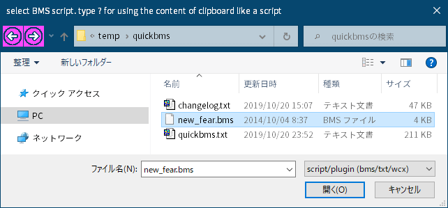 PC ゲーム Middle-earth: Shadow of Mordor GOTY 日本語化とフォント変更方法と DLC The Bright Lord(明王)で日本語を表示する方法、PC ゲーム Middle-earth: Shadow of Mordor GOTY 日本語化手順、手順 1-B : QuickBMS(new_fear.bms) を使って arch05 ファイルをアンパック、アンパックツールの QuickBMS と new_fear.bms スクリプトファイルをダウンロードして展開・解凍、quickbms.exe 実行するとコマンドプロンプト画面表示後 bms スクリプト選択画面が表示、new_fear.bms を選択して開く