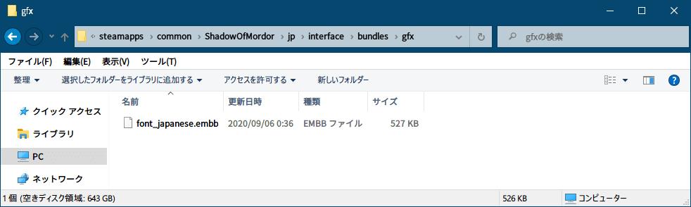 PC ゲーム Middle-earth: Shadow of Mordor GOTY 日本語化とフォント変更方法と DLC The Bright Lord(明王)で日本語を表示する方法、PC ゲーム Middle-earth: Shadow of Mordor GOTY 日本語化手順、手順 2 : Shadow of Mordor インストール先フォルダに日本語翻訳ファイル・フォントファイル配置&設定、ゲームインストール先フォルダ ShadowOfMordor に配置した jp\interface\bundles\gfx フォルダにある font_japanese.embb を font_latin.embb にリネーム(japanese → latin に名前変更)