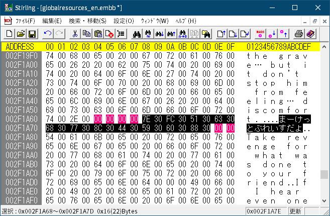 PC ゲーム Middle-earth: Shadow of Mordor GOTY 日本語化とフォント変更方法と DLC The Bright Lord(明王)で日本語を表示する方法、PC ゲーム Middle-earth: Shadow of Mordor GOTY 翻訳ファイル編集方法、翻訳ファイル編集方法 1 : 翻訳ファイル - バイナリデータ直接書き換え、バイナリエディタで開いた globalresources_en.embb 上にある MARKETPLACE の文字を ASCII 文字列か 16進数データから書き換えて保存、この時前後の 00 00 または 00 00 00 00 区切りデータが元のアドレスから 1バイトもズレないようにする、1バイトでもズレるとゲーム内文字が正常に表示されなくなるため、ゲームを起動して MARKETPLACE から書き換えた文字が表示するかどうか確認