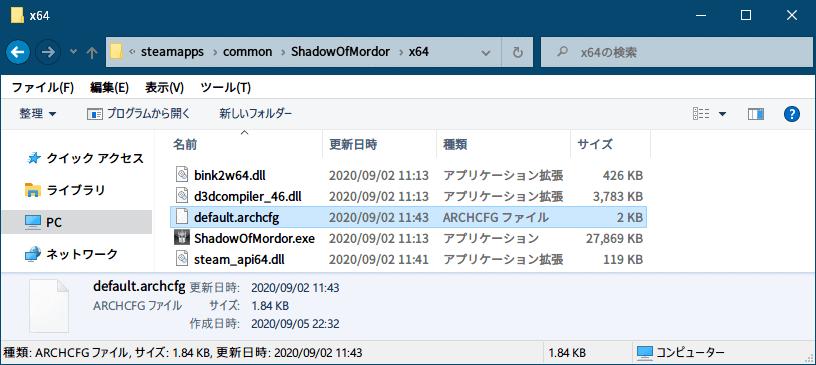 PC ゲーム Middle-earth: Shadow of Mordor GOTY 日本語化とフォント変更方法と DLC The Bright Lord(明王)で日本語を表示する方法、PC ゲーム Middle-earth: Shadow of Mordor GOTY 日本語化手順、手順 2 : Shadow of Mordor インストール先フォルダに日本語翻訳ファイル・フォントファイル配置&設定、ゲームインストール先 ShadowOfMordor\x64 フォルダにある default.archcfg ファイルをテキストエディタで開く