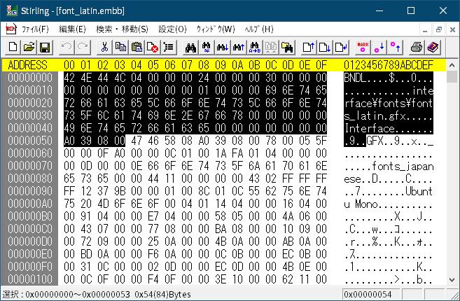 PC ゲーム Middle-earth: Shadow of Mordor GOTY 日本語化とフォント変更方法と DLC The Bright Lord(明王)で日本語を表示する方法、PC ゲーム Middle-earth: Shadow of Mordor GOTY 日本語フォント変更方法、FFDec(JPEXS Free Flash Decompiler) を使ってしねきゃぷしょんフォントに変更、ゲームインストール先フォルダ ShadowOfMordor に配置した jp\interface\bundles\gfx フォルダにある日本語フォント表示できるようにした font_latin.embb をバイナリエディタで開く、ファイル先頭 BNDL から始まる 80バイト+4バイト(ASCII 文字列 GFX から最後までのフォントデータサイズのリトルエンディアン)