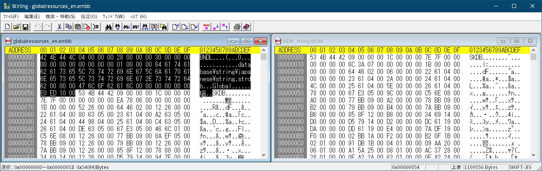 PC ゲーム Middle-earth: Shadow of Mordor GOTY 日本語化とフォント変更方法と DLC The Bright Lord(明王)で日本語を表示する方法、PC ゲーム Middle-earth: Shadow of Mordor GOTY 翻訳ファイル編集方法、翻訳ファイル編集方法 2 : 翻訳テキストデータエクスポート・インポート、Shadow of Mordor TextTools の shadowofmordor_export.exe で string.strdb からエクスポートした string.strdb.txt をテキストエディタで開いて編集、テキスト編集後は文字コード Unicode(UTF-16LE)、改行 CR+LF、BOM 付きで保存、Shadow of Mordor TextTools の shadowofmordor_import.exe を起動してテキストエディタで編集した string.strdb.txt をインポート、数十秒後 string.strdb.txt と同じフォルダ内に NEW_string.strdb ファイルを生成、日本語翻訳ファイル globalresources_en.embb をバイナリエディタで開きファイル先頭 84バイトバイナリデータをコピー