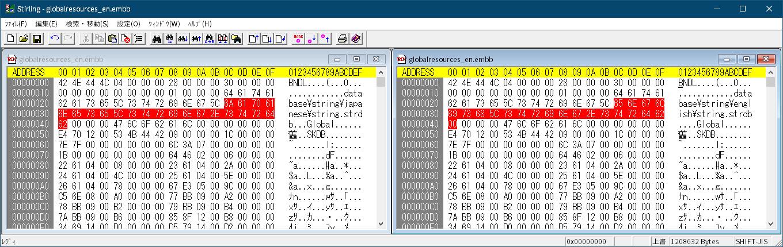 PC ゲーム Middle-earth: Shadow of Mordor GOTY 日本語化とフォント変更方法と DLC The Bright Lord(明王)で日本語を表示する方法、PC ゲーム Middle-earth: Shadow of Mordor GOTY 翻訳ファイル編集方法、翻訳ファイル編集方法 2 : 翻訳テキストデータエクスポート・インポート、ゲームインストール先フォルダ ShadowOfMordor に配置した jp\globalbundles フォルダにある globalresources_ja.embb からリネームした日本語翻訳ファイル globalresources_en.embb をバイナリエディタで開く、database\string\japanese\string.strdb から database\string\english\string.strdb に変更(japanese → english)しても日本語テキスト表示可能
