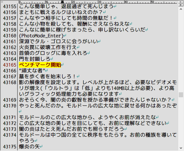 PC ゲーム Middle-earth: Shadow of War Definitive Edition 日本語編集方法とフォント変更方法とゲームプレイ最適化メモ、PC ゲーム Middle-earth: Shadow of War Definitive Edition 日本語翻訳ファイル編集方法、日本語翻訳ファイル編集方法 2 : 日本語テキストデータエクスポート・インポート、hotchunk.arch06 ファイルからアンパックした database\string\jajp フォルダにある string.strdb(Steam 版日本語翻訳ファイル)を、Shadow of Mordor TextTools の shadowofmordor_export.exe で開き string.strdb.txt にエクスポート、テキストエディタで日本語テキストを編集、ここではゲームタイトルメニュー画面にある 「ベンチマーク開始」 を検索して文字を書き換え(文字数制限なし)