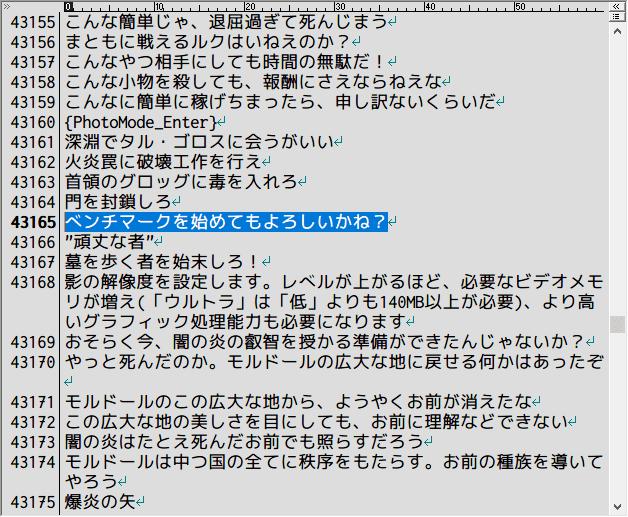 PC ゲーム Middle-earth: Shadow of War Definitive Edition 日本語編集方法とフォント変更方法とゲームプレイ最適化メモ、PC ゲーム Middle-earth: Shadow of War Definitive Edition 日本語翻訳ファイル編集方法、日本語翻訳ファイル編集方法 2 : 日本語テキストデータエクスポート・インポート、hotchunk.arch06 ファイルからアンパックした database\string\jajp フォルダにある string.strdb(Steam 版日本語翻訳ファイル)を、Shadow of Mordor TextTools の shadowofmordor_export.exe で開き string.strdb.txt にエクスポート、テキストエディタで日本語テキストを編集、ここではゲームタイトルメニュー画面にある 「ベンチマーク開始」 を検索して文字を書き換えて保存(文字数制限なし)