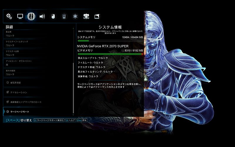 PC ゲーム Middle-earth: Shadow of War Definitive Edition 日本語編集方法とフォント変更方法とゲームプレイ最適化メモ、PC ゲーム Middle-earth: Shadow of War Definitive Edition ゲームプレイ最適化情報、ラージページモード有効化方法、ShadowOfWar.exe プロパティ画面で互換性タブの設定にある 「管理者としてこのプログラムを実行する」 にチェックマーク後、ゲームを起動してオプション - 詳細 - ラージページモードをクリック