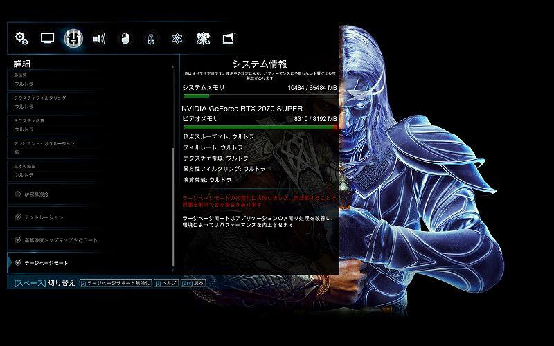PC ゲーム Middle-earth: Shadow of War Definitive Edition 日本語編集方法とフォント変更方法とゲームプレイ最適化メモ、PC ゲーム Middle-earth: Shadow of War Definitive Edition ゲームプレイ最適化情報、ラージページモード有効化方法、ShadowOfWar.exe プロパティ画面で互換性タブの設定にある 「管理者としてこのプログラムを実行する」 にチェックマーク後、ゲームを起動してオプション - 詳細 - ラージページモードをクリック後に表示される赤文字メッセージ 「ラージページモードの初期化に失敗しました。再起動することで問題を解消できる場合があります。」