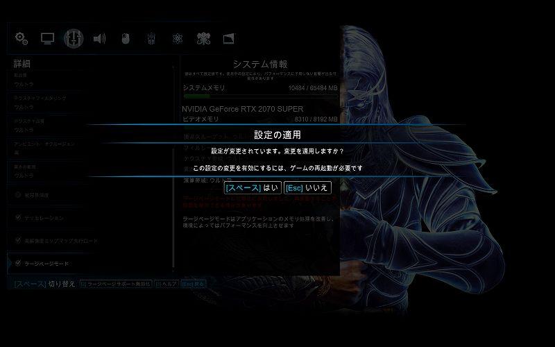 PC ゲーム Middle-earth: Shadow of War Definitive Edition 日本語編集方法とフォント変更方法とゲームプレイ最適化メモ、PC ゲーム Middle-earth: Shadow of War Definitive Edition ゲームプレイ最適化情報、ラージページモード有効化方法、ShadowOfWar.exe プロパティ画面で互換性タブの設定にある 「管理者としてこのプログラムを実行する」 にチェックマーク後、ゲームを起動してオプション - 詳細 - ラージページモードをクリック後に表示される赤文字メッセージ 「ラージページモードの初期化に失敗しました。再起動することで問題を解消できる場合があります。」、Esc キーを押して設定の適用確認画面ではいを選択