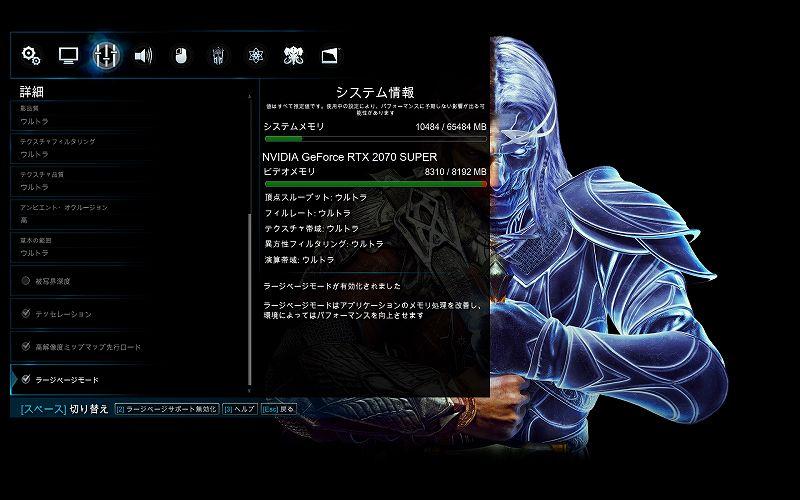 PC ゲーム Middle-earth: Shadow of War Definitive Edition 日本語編集方法とフォント変更方法とゲームプレイ最適化メモ、PC ゲーム Middle-earth: Shadow of War Definitive Edition ゲームプレイ最適化情報、ラージページモード有効化方法、ShadowOfWar.exe プロパティ画面で互換性タブの設定にある 「管理者としてこのプログラムを実行する」 にチェックマーク後、ゲームを起動してオプション - 詳細 - ラージページモードをクリック後に表示される赤文字メッセージ 「ラージページモードの初期化に失敗しました。再起動することで問題を解消できる場合があります。」、Esc キーを押して設定の適用確認画面ではいを選択、ゲームを再起動してラージページモードにチェックマークが入り 「ラージページモードが有効化されました」 のメッセージが表示