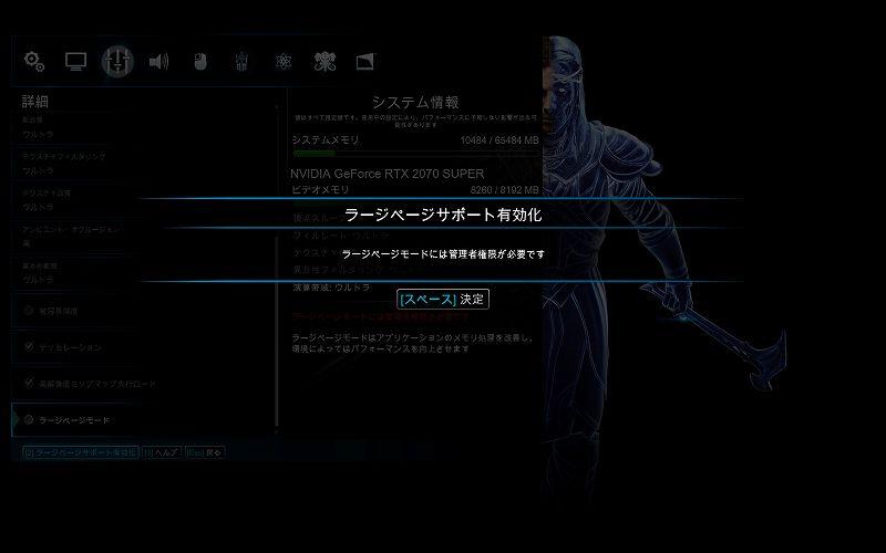 PC ゲーム Middle-earth: Shadow of War Definitive Edition 日本語編集方法とフォント変更方法とゲームプレイ最適化メモ、PC ゲーム Middle-earth: Shadow of War Definitive Edition ゲームプレイ最適化情報、ラージページモード有効化方法、オプション - 詳細 - ラージページモード、メッセージ 「ラージページモードには管理者権限が必要です」