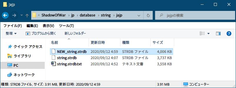 PC ゲーム Middle-earth: Shadow of War Definitive Edition 日本語編集方法とフォント変更方法とゲームプレイ最適化メモ、PC ゲーム Middle-earth: Shadow of War Definitive Edition 日本語翻訳ファイル編集方法、日本語翻訳ファイル編集方法 2 : 日本語テキストデータエクスポート・インポート、hotchunk.arch06 ファイルからアンパックした database\string\jajp フォルダにある string.strdb(Steam 版日本語翻訳ファイル)を、Shadow of Mordor TextTools の shadowofmordor_export.exe で開き string.strdb.txt にエクスポート、テキストエディタで日本語テキストを編集、ここではゲームタイトルメニュー画面にある 「ベンチマーク開始」 を検索して文字を書き換えて保存(文字数制限なし)、Shadow of Mordor TextTools の shadowofmordor_import.exe を起動してテキストエディタで編集した string.strdb.txt をインポート、数分後 string.strdb.txt と同じフォルダ内に NEW_string.strdb ファイルを生成、ファイル名 NEW_string.strdb を string.strdb に変更、string.strdb ファイルがゲームインストール先 ShadowOfWar フォルダの ja\database\string\jajp フォルダに配置してある状態かつ ShadowOfWar\x64 フォルダにある default.archcfg ファイルの 「..\HotChunk.Arch06」 以降の行に 「..\jp」 が追加してある状態でゲームを起動して文字が書き換えられているかどうか確認