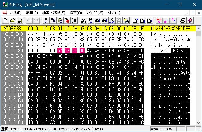 PC ゲーム Middle-earth: Shadow of War Definitive Edition 日本語編集方法とフォント変更方法とゲームプレイ最適化メモ、PC ゲーム Middle-earth: Shadow of War Definitive Edition 日本語フォント変更方法、FFDec(JPEXS Free Flash Decompiler) を使って UD デジタル教科書体 NK-B フォントに変更、ゲームインストール先フォルダ ShadowOfWar に配置した jp\interface\bundles\gfx フォルダにあるフォントファイル font_latin.embb をバイナリエディタで開く、ASCII 文字列 GFX から最後までのフォントサイズ 0x933E57(9649751バイト)をリトルエンディアンで 57 3E 93 00 となり、アドレス 0x34~0x37 の 57 3E 93 00 と一致