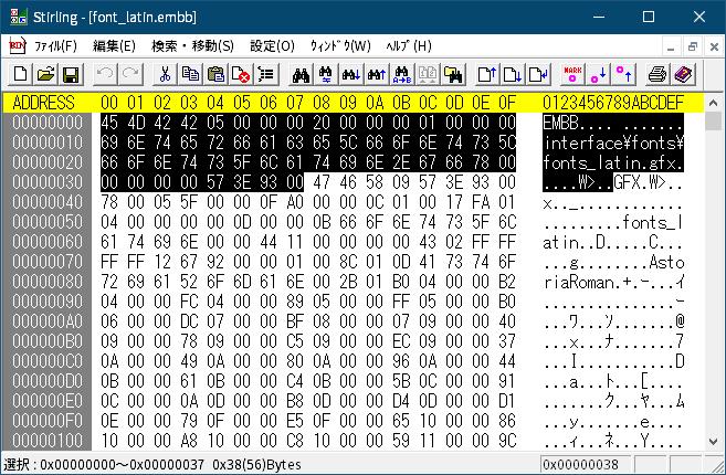 PC ゲーム Middle-earth: Shadow of War Definitive Edition 日本語編集方法とフォント変更方法とゲームプレイ最適化メモ、PC ゲーム Middle-earth: Shadow of War Definitive Edition 日本語フォント変更方法、FFDec(JPEXS Free Flash Decompiler) を使って UD デジタル教科書体 NK-B フォントに変更、ゲームインストール先フォルダ ShadowOfWar に配置した jp\interface\bundles\gfx フォルダにあるフォントファイル font_latin.embb をバイナリエディタで開く、ファイル先頭 EMBB から始まる 34バイト+4バイト(ASCII 文字列 GFX から最後までのフォントデータサイズのリトルエンディアン)