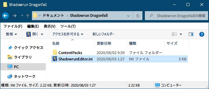 Shadowrun: Dragonfall - Director's Cut 付属ツール Shadowrun Editor のクラッシュ対策と翻訳用データファイルを完全にエクスポートする方法、Scene を開くための設定、Select Content Pack Dependencies 画面で各 Conten Pack にチェックマーク後は、Content Pack Validation Failed 画面のエラーログは表示されなくなり、Select Content Pack Dependencies 画面で各 Conten Pack がグレーアウト状態になる、グレーアウト状態を解除したい場合は %USERPROFILE%\Documents\Shadowrun Dragonfall フォルダにある ShadowrunEditor.ini ファイルを削除、Shadowrun Editor の設定をクリアして最初から設定