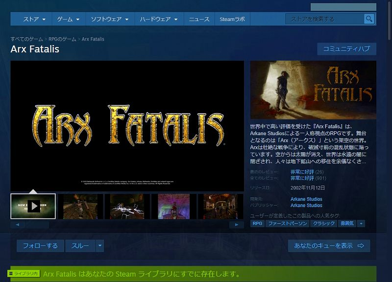 PC ゲーム Arx Fatalis 日本語化とゲームプレイ最適化メモ、Steam 版 Arx Fatalis