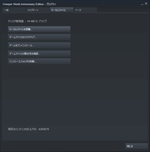 PC ゲーム Creeper World: Anniversary Edition 日本語化と JPEXS Free Flash Decompiler を使ったファイル解析メモ、Steam 版は Steam ライブラリで Creeper World: Anniversary Edition プロパティ画面を開き、ローカルファイルタブで 「ローカルファイルを閲覧...」 をクリックしてインストールフォルダを開く