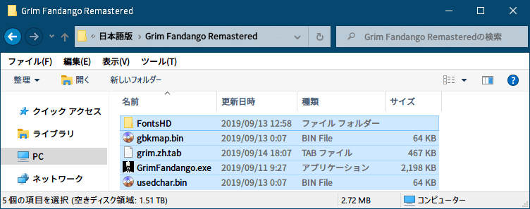 PC ゲーム Grim Fandango Remastered 日本語化メモ、PC ゲーム Grim Fandango Remastered 日本語化手順、Steam 版 Grim Fandango Remastered 完全日本語化(ひらがな・カタカナ・漢字対応)手順、グリムファンダンゴ日本語化ファイル2019.09.14 の日本語版フォルダにある FontsHD フォルダと gbkmap.bin・grim.zh.tab・GrimFandango.exe・usedchar.bin ファイルをコピー