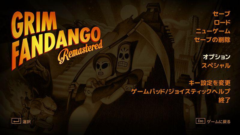 PC ゲーム Grim Fandango Remastered 日本語化メモ、PC ゲーム Grim Fandango Remastered 日本語化手順、Steam 版 Grim Fandango Remastered 完全日本語化(ひらがな・カタカナ・漢字対応)手順、日本語化ファイル配置後、Grim Fandango Remastered を起動して Esc キーを押してオプションをクリック