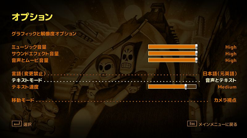 PC ゲーム Grim Fandango Remastered 日本語化メモ、PC ゲーム Grim Fandango Remastered 日本語化手順、Steam 版 Grim Fandango Remastered 完全日本語化(ひらがな・カタカナ・漢字対応)手順、日本語化ファイル配置後、Grim Fandango Remastered を起動して Esc キーを押してオプションをクリック、「テキストモード」 を 「音声のみ」 から 「音声とテキスト」 に変更