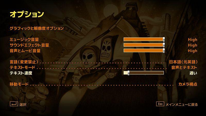 PC ゲーム Grim Fandango Remastered 日本語化メモ、PC ゲーム Grim Fandango Remastered 日本語化手順、Steam 版 Grim Fandango Remastered 完全日本語化(ひらがな・カタカナ・漢字対応)手順、日本語化ファイル配置後、Grim Fandango Remastered を起動して Esc キーを押してオプションをクリック、「テキスト速度」 のバーを一番左端に寄せて 「遅い」 に変更