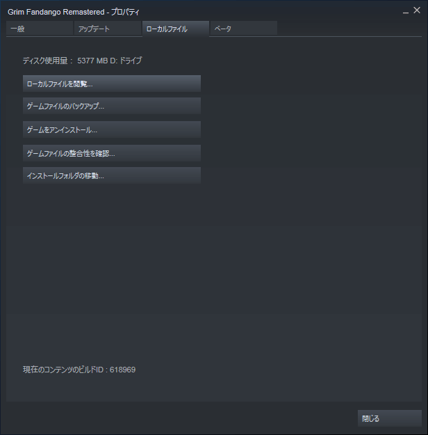 PC ゲーム Grim Fandango Remastered 日本語化メモ、PC ゲーム Grim Fandango Remastered 日本語化手順、Steam 版の場合 Steam ライブラリで Costume Quest プロパティ画面を開き、ローカルファイルタブで 「ローカルファイルを閲覧...」 をクリックしてインストール先フォルダを開く