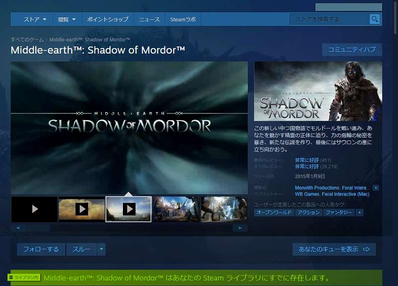 PC ゲーム Middle-earth: Shadow of Mordor GOTY 日本語化とフォント変更方法と DLC The Bright Lord(明王)で日本語を表示する方法、PC ゲーム Middle-earth: Shadow of Mordor GOTY 日本語化手順、Steam 版 Middle-earth: Shadow of Mordor GOTY 日本語化可能