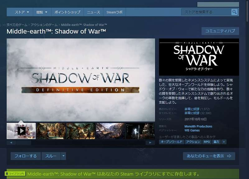 PC ゲーム Middle-earth: Shadow of War Definitive Edition 日本語編集方法とフォント変更方法とゲームプレイ最適化メモ、PC ゲーム Middle-earth: Shadow of War Definitive Edition 基本情報、Steam 版 Middle-earth: Shadow of War Definitive Edition 完全日本語対応