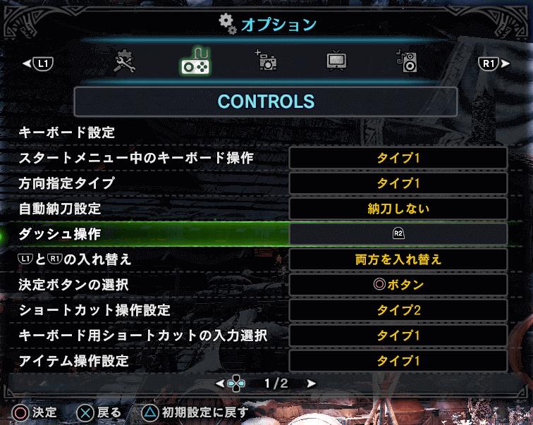 Steam Big Picture モードで設定したコントローラーのアナログスティックが勝手に動く場合の対処法、PC ゲーム Monster Hunter: World オプション - CONTROLS - ダッシュ操作 - R2 に設定