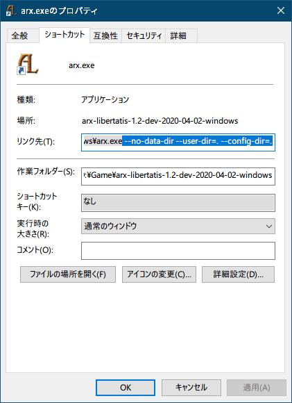PC ゲーム Arx Fatalis 日本語化とゲームプレイ最適化メモ、オープンソース Arx Libertatis インストール、開発版(スナップショット) Arx Libertatis 導入方法(インストーラー版 Arx Libertatis 導入していない場合)、開発版(スナップショット) Arx Libertatis に Arx Fatalis の pak ファイル、Graph フォルダ、misc フォルダ上書き配置後、開発版(スナップショット) Arx Libertatis フォルダにある arx-portable.exe ではなく arx.exe からゲームを起動したい場合、arx.exe のショートカット作成後 「 --no-data-dir --user-dir=. --config-dir=.」 を追加