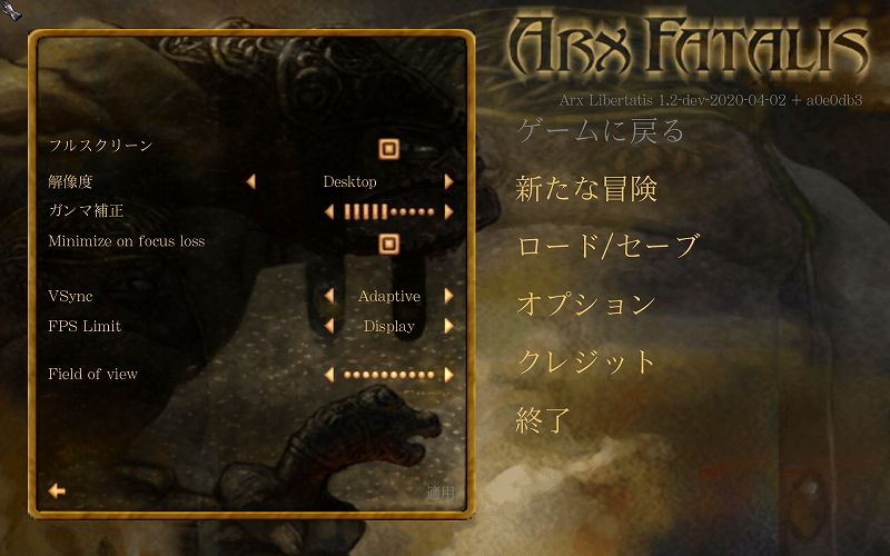 PC ゲーム Arx Fatalis 日本語化とゲームプレイ最適化メモ、Arx Fatalis 音声・字幕日本語化方法、Arx Libertatis 日本語化スクリーンショット、開発版(スナップショット) Arx Libertatis arx-libertatis-1_2-dev-2020-04-02-windows、DFP 華康明朝体 W3 TrueType フォント