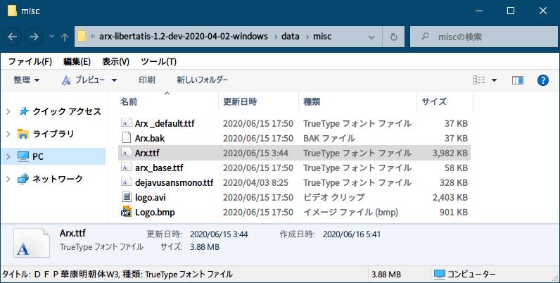 PC ゲーム Arx Fatalis 日本語化とゲームプレイ最適化メモ、Arx Fatalis 音声・字幕日本語化方法、開発版(スナップショット) Arx Libertatis に日本語ファイル配置、開発版(スナップショット) Arx Libertatis の場合、日本語表示可能なフォントファイルを Arx.ttf にリネーム(名前変更)後、misc フォルダに配置済み Arx.ttf から差し替え