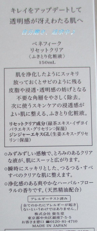 benefrc3.jpg
