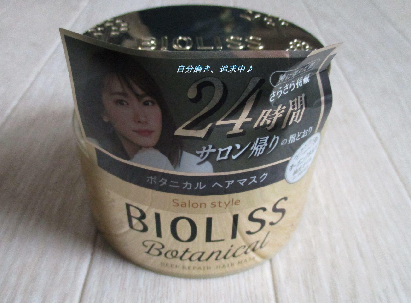 biolissb.jpg