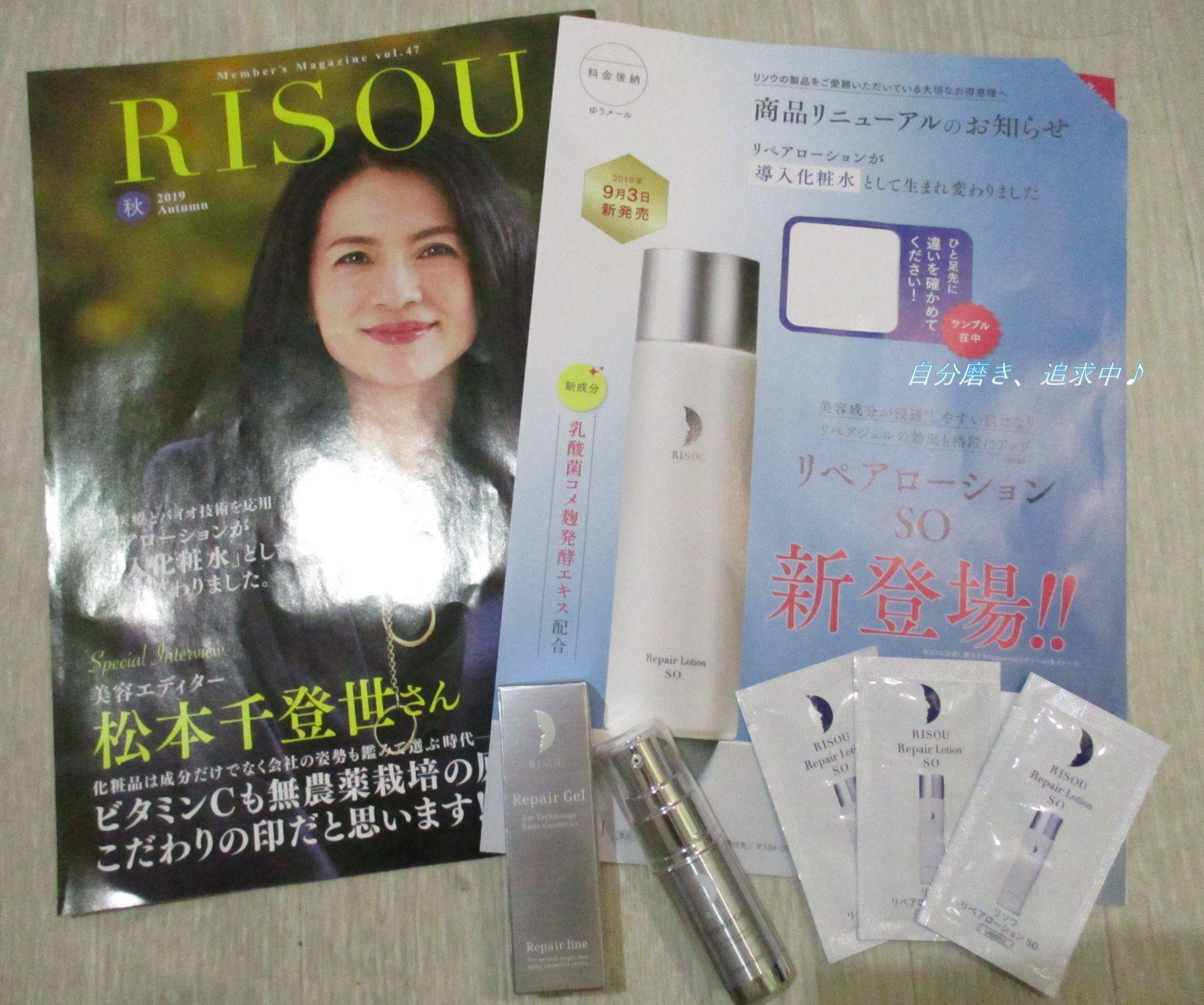 risou201912.jpg
